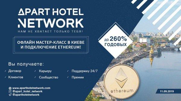 криптовалюты, Ethereum, помощью, кабинета, пополнения, личного, также, запланировано, Украине, сентября, класса, мастер, проведение, офлайн, способ, новый, Network, подготовила, Hotel, Apart