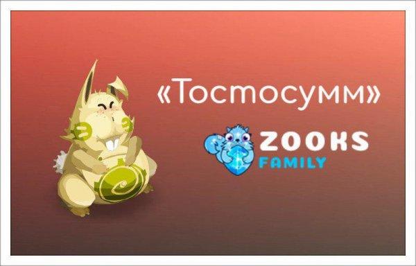 больше, питомца, подарок, получить, шансов, сумма, Толстосумма, Ссылки, кидайте, посты, zooksfamily_chat, https, 636825, дарит, Family, Zooks, проекта, Сделайте, крупной, Администрация