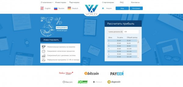 worlex.co обзор, worlex.co отзывы, worlex.co инвестиции, worlex.co вложения, worlex.co хайп, worlex.co страховка, worlex.co рефбэк, worlex.co hyip, worlex.co rcb