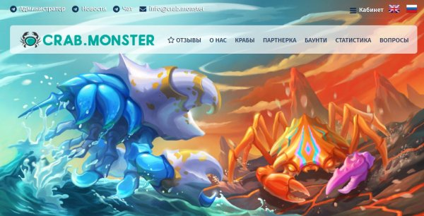 crab.monster обзор, crab.monster отзывы, crab.monster инвестиции, crab.monster хайп, crab.monster страховка, crab.monster рефбэк, crab.monster вложения, crab.monster hyip, crab.monster rcb