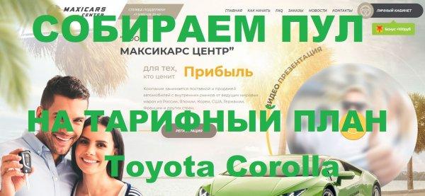 участия, сумма, переводам, Комиссии, Выплаты, PerfectMoney, собираем, сутки, блога, правилам, согласно, Компенсация, которой, Платёжная, тарифный, Собираем, Условия, MaxiCars, Toyota, Corolla