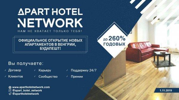 новых, апартаментов, Будапеште, Network, Airbnb, Сотрудниками, отчет, видео, подготовлен, компании, Hotel, апартаменты, поздравляет, ApartHotelNetwork, проекта, своих, партнеров, Администрация, Смотрите, открытием