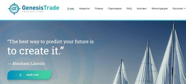 genesistrade.fund обзор, genesistrade.fund отзывы, genesistrade.fund инвестиции, genesistrade.fund хайп, genesistrade.fund страховка, genesistrade.fund рефбэк, genesistrade.fund hyip, genesistrade.fund rcb