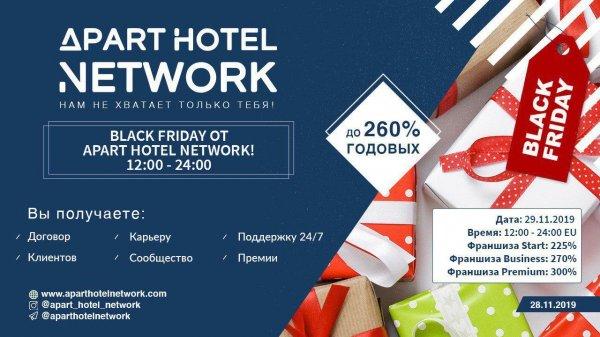 Hotel, Network, компании, Apart, Франшиза, следующем, франшизы, будет, обновление, агентов, Black, Friday, месяце, партнеров, регистрируйтесь, Воскресенье, состоится, ссылке, Эксклюзивные, функционала