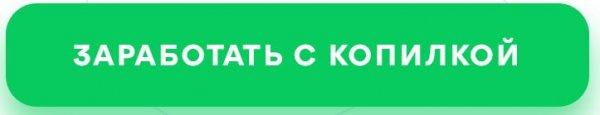 kopilka.company обзор, kopilka.company отзывы, kopilka.company хайп, kopilka.company рефбэк, kopilka.company hyip, kopilka.company rcb