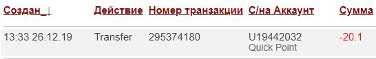 quick-point.org обзор, quick-point.org отзывы, quick-point.org инвестиции, quick-point.org вложения, quick-point.org хайп, quick-point.org страховка, quick-point.org рефбэк, quick-point.org hyip, quick-point.org rcb