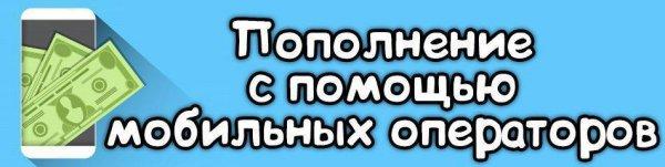 помощью, Денег, снижена, Яндекс, пополнение, комиссия, Пополнение, Также, обработка, случаях, некоторых, автоматическое, минут, Билайн, осуществлять, пополнения, возможность, добавлена, fishermen, российских