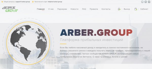 arber.group обзор, arber.group отзывы, arber.group инвестиции, arber.group вложеия, arber.group хайп, arber.group страховка, arber.group рефбэк, arber.group hyip, arber.group rcb