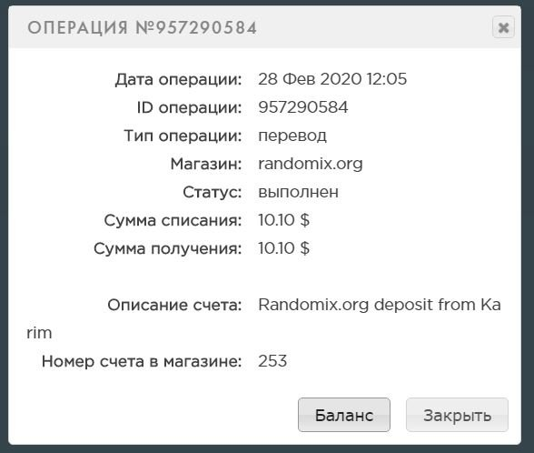 randomix.org обзор, randomix.org отзывы, randomix.org инвестиции, randomix.org вложения, randomix.org страховка, randomix.org лохотрон, randomix.org обман, randomix.org хайп, randomix.org рефбэк, randomix.org hyip, randomix.org rcb