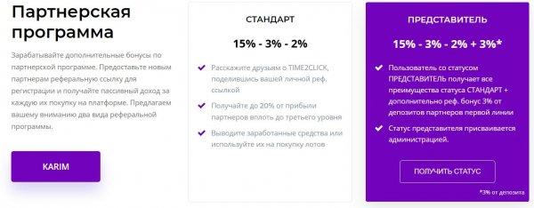 time2click.net обзор, time2click.net отзывы, time2click.net инструкция, time2click.net вложения, time2click.net инвестиции, time2click.net лохотрон, time2click.net обман, time2click.net страховка, time2click.net хайп, time2click.net рефбэк, time2click.net hyip, time2click.net rcb