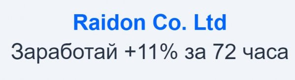 raidon.io обзор, raidon.io отзывы, raidon.io инвестиции, raidon.io вложения, raidon.io обман, raidon.io лохотрон, raidon.io хайп, raidon.io рефбэк, raidon.io hyip, raidon.io rcb, raidon.io страховка