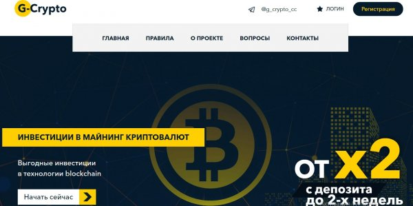 g-crypto.cc обзор, g-crypto.cc отзывы, g-crypto.cc инвестиции, g-crypto.cc вложения, g-crypto.cc хайп, g-crypto.cc страховка, g-crypto.cc рефбэк, g-crypto.cc hyip, g-crypto.cc rcb