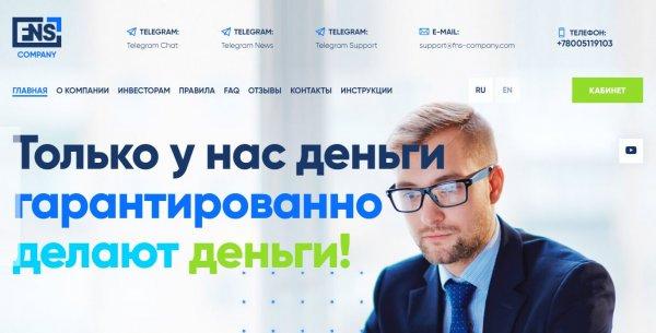 fns-company.com обзор, fns-company.com отзывы, fns-company.com инвестиции, fns-company.com вложения, fns-company.com обман, fns-company.com лохотрон, fns-company.com страховка, fns-company.com хайп, fns-company.com рефбэк, fns-company.com hyip, fns-company.com rcb