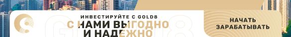 gold8.io обзор, gold8.io отзывы, gold8.io инвестиции, gold8.io вложения, gold8.io хайп, gold8.io страховка, gold8.io рефбэк, gold8.io обман, gold8.io лохотрон, gold8.io hyip, gold8.io rcb
