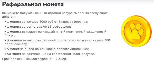 animal-run.org обзор, animal-run.org отзывы, animal-run.org инвестиции, animal-run.org вложения, animal-run.org хайп, animal-run.org страховка, animal-run.org рефбэк, animal-run.org обман, animal-run.org лохотрон, animal-run.org игра, animal-run.org hyipm animal-run.org rcb