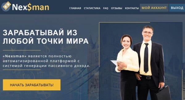 nexsman.com обзор, nexsman.com отзывы, nexsman.com инвестиции, nexsman.com вложения, nexsman.com хайп, nexsman.com страховка, nexsman.com рефбэк, nexsman.com hyip, nexsman.com rcb