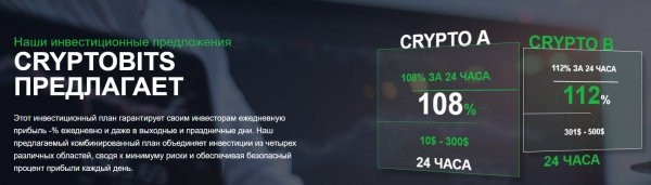 cryptobits.ltd обзор, cryptobits.ltd отзывы, cryptobits.ltd хайп, cryptobits.ltd рефбэк, cryptobits.ltd hyip, cryptobits.ltd rcb