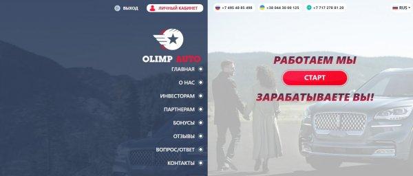 olimp-auto.com обзор, olimp-auto.com отзывы, olimp-auto.com инвестиции, olimp-auto.com вложения, olimp-auto.com страховка, olimp-auto.com хайп, olimp-auto.com рефбэк, olimp-auto.com hyip, olimp-auto.com rcb