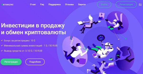 bitamazing.net обзор, bitamazing.net отзывы, bitamazing.net инвестиции, bitamazing.net вложения, bitamazing.net хайп, bitamazing.net страховка, bitamazing.net рефбек, bitamazing.net рефбэк, bitamazing.net hyip, bitamazing.net rcb