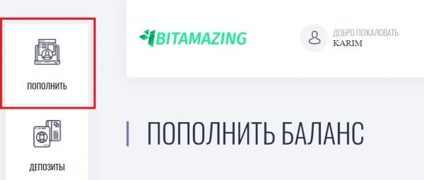 bitamazing.net обзор, bitamazing.net отзывы, bitamazing.net инвестиции, bitamazing.net вложения, bitamazing.net хайп, bitamazing.net страховка, bitamazing.net рефбек, bitamazing.net рефбэк, bitamazing.net hyip, bitamazing.net rcb
