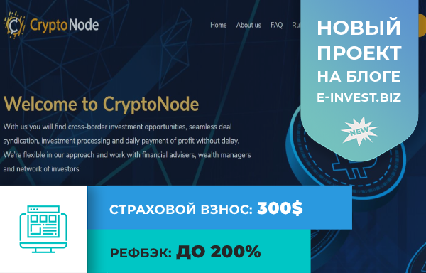 cryptonode.ltd обзор, cryptonode.ltd отзывы, cryptonode.ltd инвестиции, cryptonode.ltd вложения, cryptonode.ltd страховка, cryptonode.ltd рефбек, cryptonode.ltd рефбэк, cryptonode.ltd хайп, cryptonode.ltd hyip, cryptonode.ltd rcb