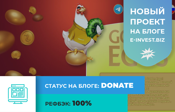 gold-eggs.org, gold-eggs.org обзор, gold-eggs.org отзывы, gold eggs, gold-eggs, player.gold-eggs.org, gold-eggs.org рефбек, gold-eggs.org рефбэк, gold-eggs.org хайп, gold-eggs.org игра, gold-eggs.org hyip, gold-eggs.org rcb, gold-eggs.org приложение