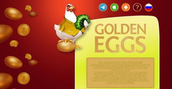 Золотых, проекте, Скачивайте, Удачи, Колесо, Крутите, Получите, получайте, которые, ролики, видео, Смотрите, AppGoldenEggs, отличные, details, store, google, https, Маркете, скачивания