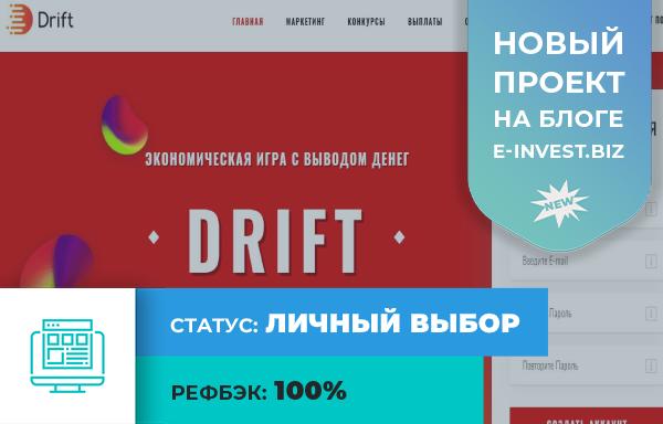 drift.biz, drift, drift.biz обзор, drift.biz отзывы, drift.biz инвестиции, drift.biz вложения, drift.biz хайп, drift.biz страховка, drift.biz рефбек, drift.biz рефбэк, drift.biz hyip, drift.biz rcb, ferma, дрифт, ferma.gg