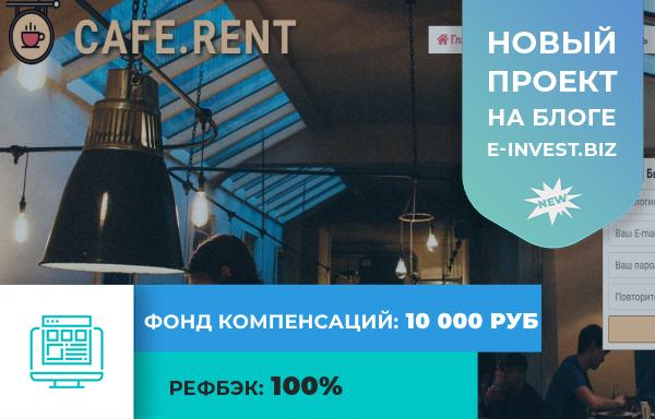 cafe.rent, cafe rent, cafe.rent обзор, cafe.rent отзывы, cafe.rent инвестиции, cafe.rent вложения, cafe.rent хайп, cafe.rent страховка, cafe.rent рефбек, cafe.rent рефбэк, cafe.rent hyip, cafe.rent rcb, cafe.rent страховка, экономическая игра с выводом денег