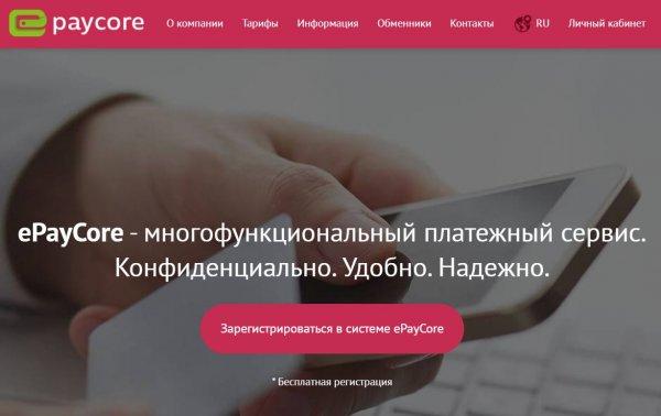 epaycore.com, epaycore com, epaycore.com обзор, epaycore.com отзывы, epaycore.com хайп, epaycore.com эпс, электронные платёжные системы, хайп проекты, hyip, инвестиции в интернете