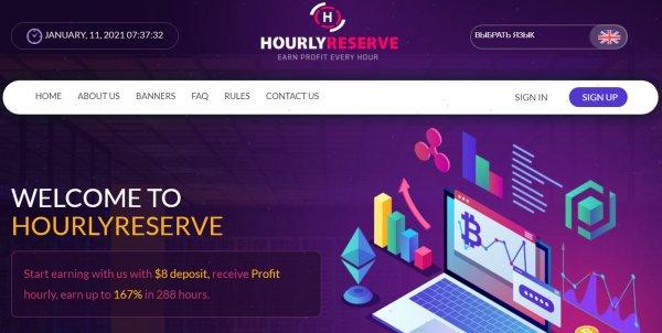 hourlyreserve.com, hourlyreserve com, hourlyreserve.com обзор, hourlyreserve.com отзывы, hourlyreserve.com инвестиции, hourlyreserve.com вложения, hourlyreserve.com хайп, hourlyreserve.com страховка, hourlyreserve.com рефбек, hourlyreserve.com рефбэк, hourlyreserve.com hyip, hourlyreserve.com rcb