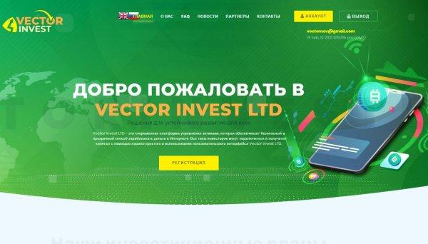 vector-invest.site, vector-invest site, vector-invest.site обзор, vector-invest.site отзывы, vector-invest.site инвестиции, vector-invest.site вложения, vector-invest.site хайп, vector-invest.site страховка, vector-invest.site рефбек, vector-invest.site рефбэк, vector-invest.site hyip, vector-invest.site rcb