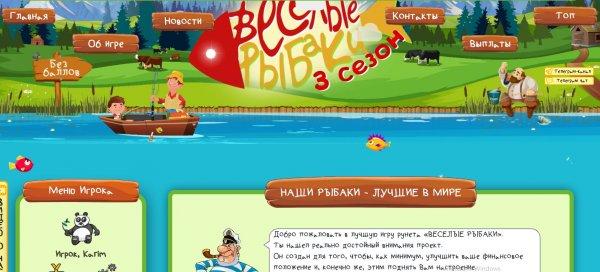 fun-fishermen.org, fun-fishermen org, обзор, отзывы, экономическая игры, хайп, страховка, рефбек, рефбэк, инвестиции, инструкция, игра с выводом денег, hyip, rcb