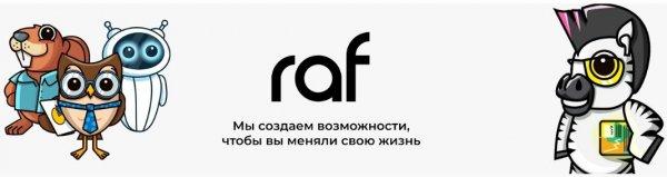 raf.ru, raf ru, raf.system, raf system, Иванов Евгений Валерьевич, beboss.ru, beboss, бибосс, краудфандинг, raf.ru хайп, raf.ru рефбек, raf.ru рефбэк, raf.ru обзор, raf.ru отзывы, raf.ru hyip, raf.ru rcb, стратегия роста