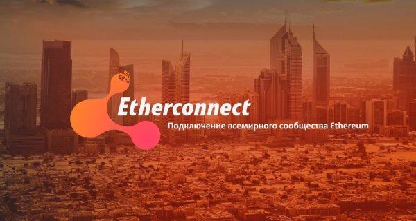 etherconnect.co, etherconnect co, bitconnect, хайп, страховка, рефбек, рефбэк, hyip, rcb, обзор, отзывы, инвестиции, вложения