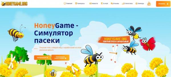 honeygame.org, honeygame.org обзор, honeygame org, honeygame.org хайп, honeygame.org страховка, рефбек, рефбэк, honeygame.org hyip, rcb, honeygame.org игра с выводом денег, honeygame.org экономическая игра