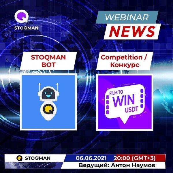 будет, вебинаре, проведения, Stoqman, проекта, лучший, Telegram, Подробный, разбор, работы, Binance, BEP20, Анонс, Обновленное, приложение, прошедший, Запуск, конкурса, видео, ролик