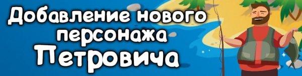 проекте, Fishermen, добавлен, новый, персонаж, Петрович, Информация, рублей, Доходность, работы, Лимит, покупку, каждого, участника, проекта