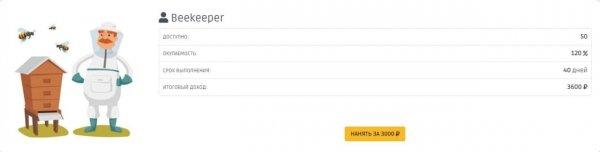 Sergey, проекте, HoneyGame, добавлен, новый, Пчеловод, Параметры, Beekeeper, Доступно, Окупаемость, найма, Стоимость, Итоговый, доход, 10000