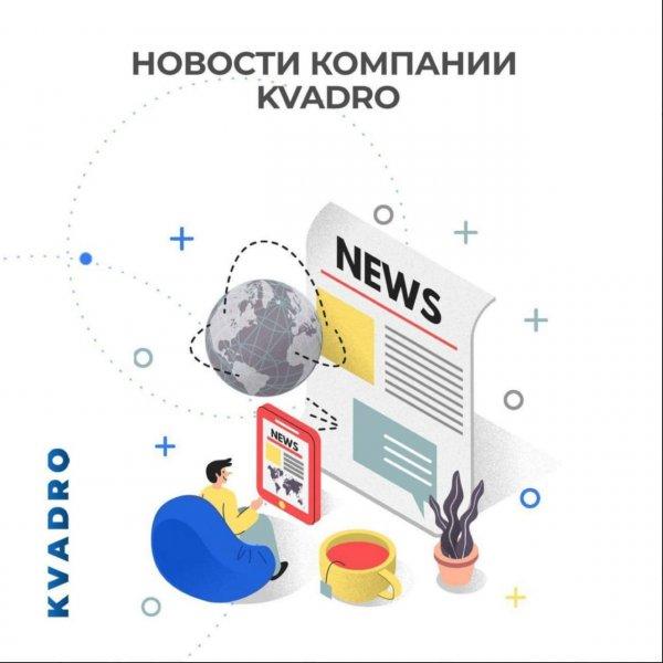 Администрация, проекта, KvadroWallet, опубликовала, отчетная, статистику, новости, управляющего
