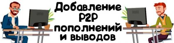 аккаунт, стороны, раздел, более, рублей, хочет, Приват, средства, Виктория, будут, баланс, суммы, Перед, обязаны, сделки, совершением, указать, проекте, подтверждения, заявки