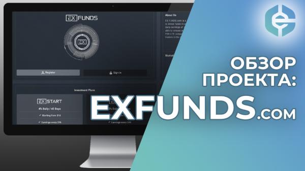 Записал, видео, обзор, новый, инвестиционный, проект, ExFunds, Рассказал, сайте, маркетинге, полное, описание, Прошу, просмотров, лайков, комментариев