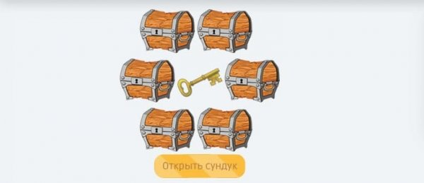 рублей, можете, стоит, проекте, Выигрыш, выигрыш, будет, начислен, баланс, вывода, Сундуки, Покупать, билет, произойдет, билеты, форме, оплата, покупки, билетов, происходит
