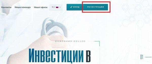 sollzo.com, sollzo.com обзор, sollzo com, sollzo.com отзывы, sollzo.com инвестиции, sollzo.com инструкция, sollzo.com страховка, sollzo.com рефбек, sollzo.com рефбэк, sollzo.com hyip, sollzo.com rcb