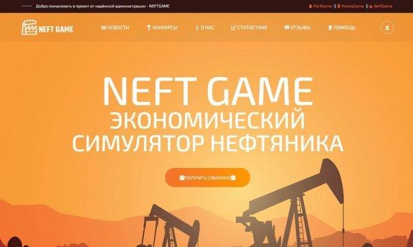 компании, проекте, брать, Стоимость, Доход, Сроки, нефти, переработке, аренду, скважин, можно, NeftGame, покупки, Вместо, Нефтеперерабатывающие, раздел, новый, открылся, 23500