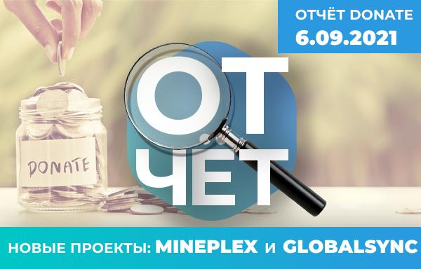 проект, Donate, данный, MinePlex, Еженедельный, который, будет, постоянно, расти, математически, просчитан, заработок, должен, выйти, разобрался, шикарный, процент, проекте, через, большой