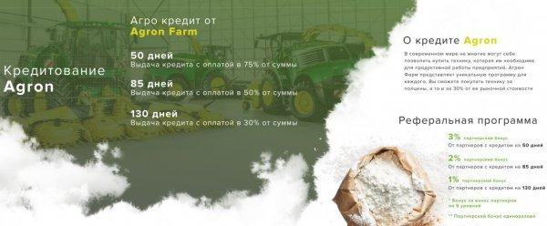 agron.farm, agron farm, agron, agron.farm обзор, agron.farm отзывы, agron farm обзор, agron farm отзывы, agron.farm хайп, agron.farm hyip, agron.farm rbc, agron.farm рефбек, agron обзор, agron отзывы