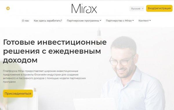 mrx.name, mrx name, mirax, mirax tech, mirax.tech, mrx.name обзор, mrx.name отзывы, mrx.name инвестиции, mrx.name хайп, mrx.name рефбек, mrx.name рефбэк, mrx.name hyip, mrx.name rbc